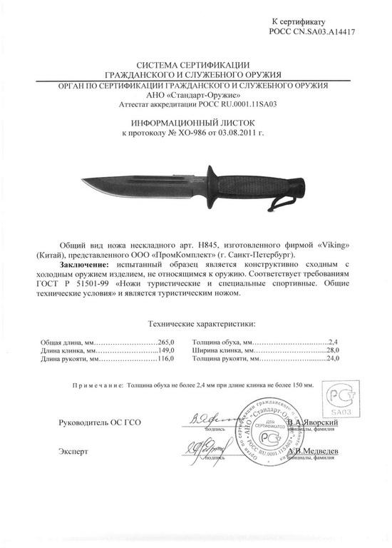 Сертификаты ножи viking norway складной нож mini tuff lite cold steel